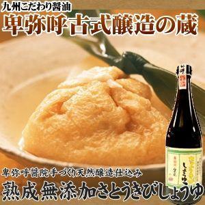 さとうきび醤油 720ml 九州 しょうゆ さとうきび 甘い 卑弥呼 醤院 長期 醸造 職人