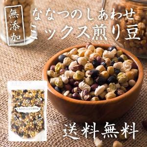 ななつのしあわせミックス煎り豆 300g 7種類ブレンド 無添加 無塩 無油 送料無料|tamachanshop