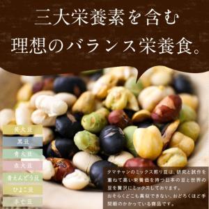 ななつのしあわせミックス煎り豆 300g 7種類ブレンド 無添加 無塩 無油 送料無料|tamachanshop|03