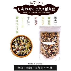 ななつのしあわせミックス煎り豆 300g 7種類ブレンド 無添加 無塩 無油 送料無料|tamachanshop|06