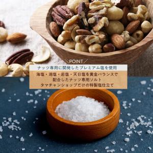 ミックスナッツ 300g ななつのしあわせ ナッツ 7種類ブレンド 無添加 無塩 無油 クルミ アーモンド 送料無料|tamachanshop|04