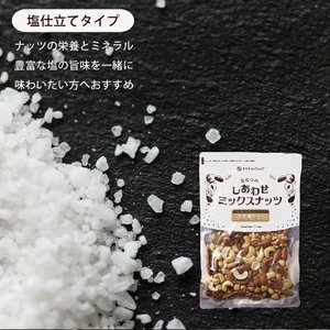 ななつのしあわせ ミックスナッツ 300g 7種類ブレンド 無添加 無塩 無油 クルミ アーモンド ピーカンナッツ カシューナッツ マカデミアナッツ ヘーゼルナッツ|tamachanshop|05