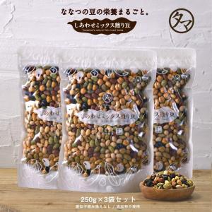 3袋セット ななつのしあわせミックス煎り豆 250g×3袋 煎り 豆 まめ 7種類ブレンド 無添加 無塩 無油 おやつ おつまみ 送料無料