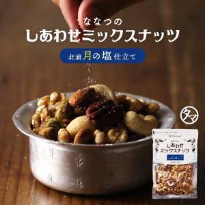 【商品名】 7種類ミックスナッツ (しあわせミックスナッツ)神秘の岩塩仕立て 【内容量】300g (...