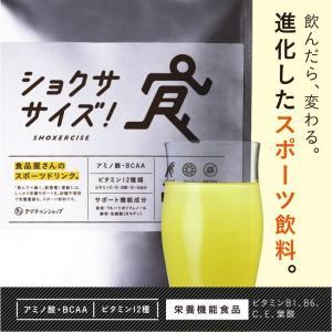 進化したスポーツ飲料 ショクササイズ 新革命、エナジー×スポーツ飲料(ノンカフェイン・砂糖不使用)|tamachanshop