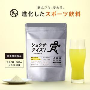 進化したスポーツ飲料 ショクササイズ エナジー × スポーツ 飲料 ドリンク BCAA クエン酸 ア...
