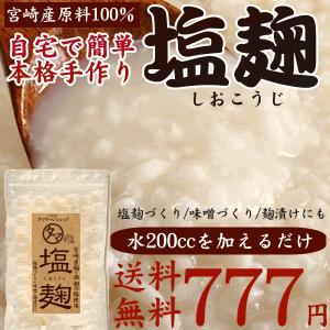 宮崎の原料で作った塩麹 ( 塩こうじ ) 200g 水を加えるだけ極上の塩麹が出来ちゃう! 発酵食品|tamachanshop