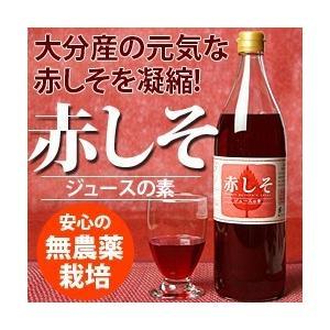 しそジュース900ml 大分産無農薬赤紫蘇使用|tamachanshop