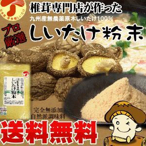 椎茸専門店の国産しいたけ粉末 80g 原木無農薬栽培 (椎茸粉末)