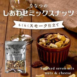 もくもくスモーク仕立て ななつのしあわせ ミックスナッツ 200g スモーク チーズ ナッツ おつまみ 数量限定 無塩 無油 スモークナッツ 送料無料|tamachanshop
