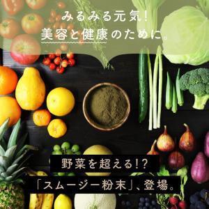 スムージー 母なるスムージー 150g ダイエット 葉酸 美容 野菜 フルーツ 酵素 栄養 全しぼり グリーン スムージー 粉末 ドリンク 栄養機能食品 送料無料|tamachanshop|02