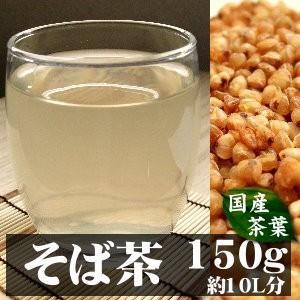 そば茶 国産 150g 健康茶 むきそば そばの実|tamachanshop
