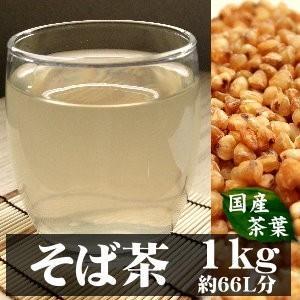 そば茶 国産 1000g 健康茶 むきそば そばの実|tamachanshop
