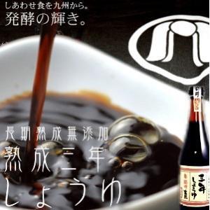 卑弥呼熟成三年醤油 720ml ワインのように3年以上かけて熟成された深い味わいのプレミアムしょうゆ|tamachanshop