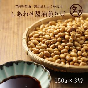 醤油煎り豆 150g×3袋 しょうゆ 煎り だいず 大豆 まめ 豆 おやつ おつまみ お菓子 ジッパ...