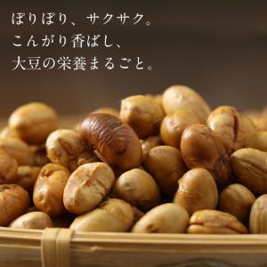 しあわせ 醤油煎り豆 150g ジッパー袋詰め|tamachanshop|02