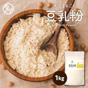 豆乳粉末 九州産 無添加 1000g 大豆 豆乳 粉 パウダー 豆腐 ソイミルク 送料無料