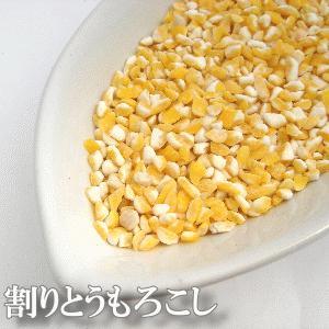 割りとうもろこし 国産 1kg (500g×2袋) 乾燥 挽き割り とうもろこし コーングリッツ 雑...