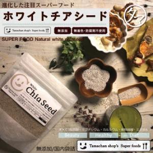 進化したチアシード (ホワイトチアシード) スーパーフード|tamachanshop