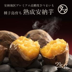 種子島産安納芋 (あんのういも) 2kg 2セット以上で1kg増量 さつまいも|tamachanshop