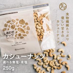 カシューナッツ 250g 無添加 無塩 ロースト 素焼き 送料無料|tamachanshop
