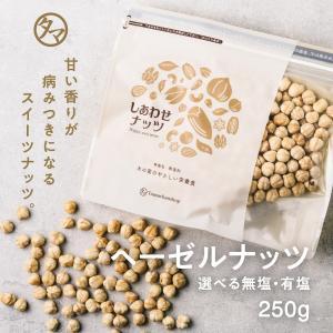 【商品名】ヘーゼルナッツ 【内容量】250g(ジッパー付袋入り) 【使用方法】そのまま食べても、料理...