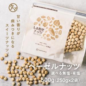 【商品名】ヘーゼルナッツ 【内容量】500g(ジッパー付袋入り) 【使用方法】そのまま食べても、料理...