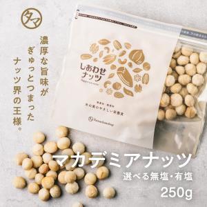 マカデミアナッツ 250g 無添加 無塩 無油 ロースト 素焼き 送料無料|tamachanshop