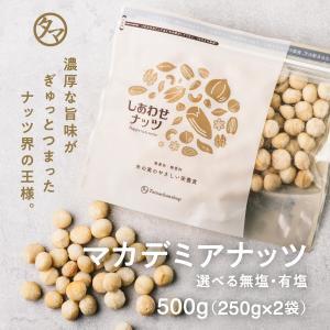 マカデミアナッツ 500g 無添加 無塩 無油 ロースト 素焼き 送料無料|tamachanshop