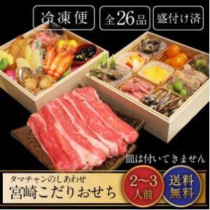 宮崎こだわり おせち 三段重 宮崎牛付き|tamachanshop
