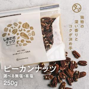素焼き ピーカンナッツ 250g 栄養の実 無添加 無塩 ロースト 素焼き 送料無料|tamachanshop