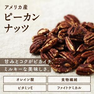 素焼き ピーカンナッツ 250g 栄養の実 無添加 無塩 ロースト 素焼き 送料無料|tamachanshop|03