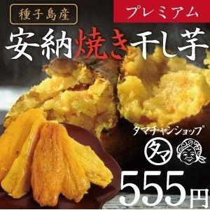 種子島産 安納焼き干し芋 150g|tamachanshop