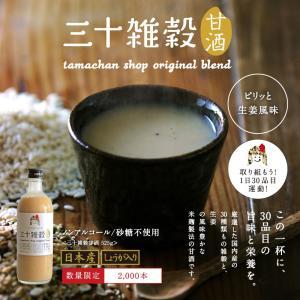 甘酒 三十雑穀甘酒 775g 黒と発芽 三十雑穀 数量限定発売|tamachanshop
