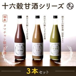 甘酒 こだわり 3本セット 国産16雑穀 生姜 抹茶でつくった あま酒 発酵食品|tamachanshop