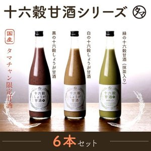 選べるこだわりの甘酒 6本セット 国産16雑穀と生姜・抹茶でつくったこだわりの甘酒 発酵食品|tamachanshop