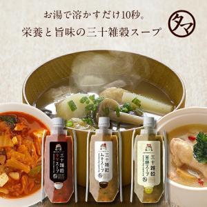 三十雑穀 みそスープ 170g 国産 三十雑穀 雑穀 味噌 チゲ スープ チューブ式 インスタント みそ汁 みそ しる ポイント消化 送料無料