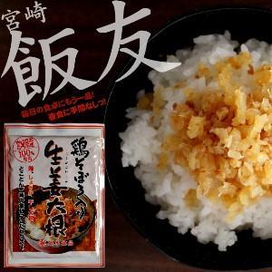鶏そぼろ生姜大根 宮崎県産100%