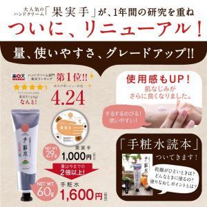 手粧水 ハンドクリーム 60g 無香料 無着色 保存料 無添加 オールインワン ハンドケア 送料無料|tamachanshop|04