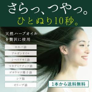 髪サラダ ヘアオイル 洗い流さない トリートメント コスメ ヘアケア ノンシリコン アルガンオイル 送料無料|tamachanshop|02