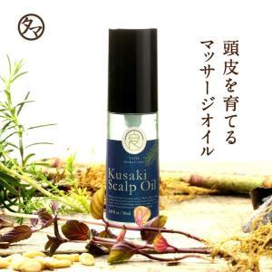Kusaki スキャルプ マッサージ オイル コスメ 頭皮ケア スカルプ ノンパラベン アロマオイル 無香料 無着色 タマ食コスメ 送料無料|tamachanshop