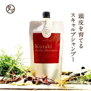 Kusaki スキャルプ シャンプー スカルプ 頭皮ケア 詰め替え用 コスメ 硫酸塩 防腐剤不使用 無香料 無着色 タマ食コスメ 送料無料|tamachanshop