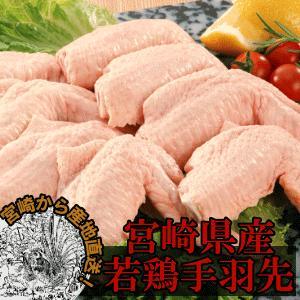 手羽先 (てばさき) 1kg 宮崎産 若鶏|tamachanshop