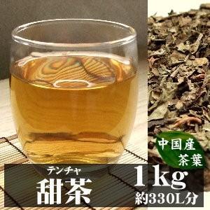 甜茶(テンチャ)1000g|tamachanshop