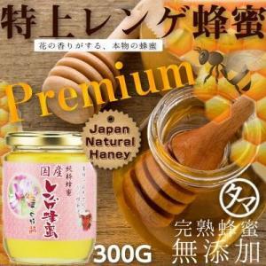 特上レンゲ蜂蜜(はちみつ) 300G|tamachanshop