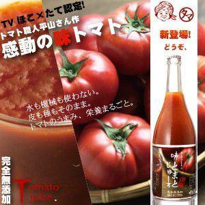 九州産 味トマトジュース(100%無添加)|tamachanshop
