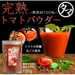 完熟 トマトパウダー 150g 無添加|tamachanshop