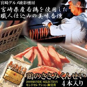 宮崎名物 鶏のささみくんせい(4本入り) ささみ燻製 モンドセレクション受賞|tamachanshop