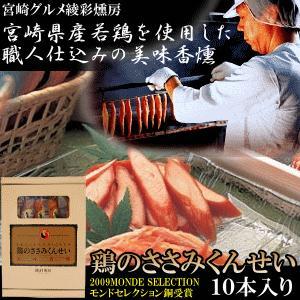宮崎名物 鶏のささみくんせい(10本入り) ささみ燻製 モンドセレクション受賞|tamachanshop