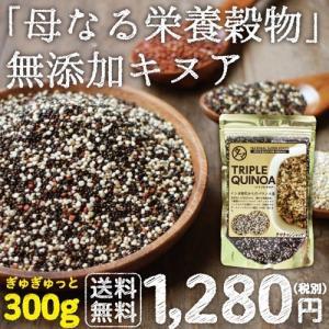 キヌア 3種 トリプルミックスキヌア 300g 本場 ペルー スーパーフード 雑穀 雑穀米 送料無料|tamachanshop
